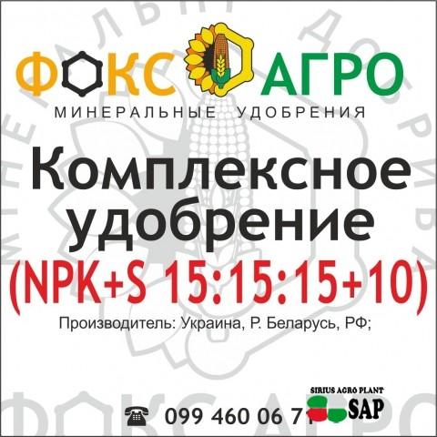 комплексное удобрение НПК+С