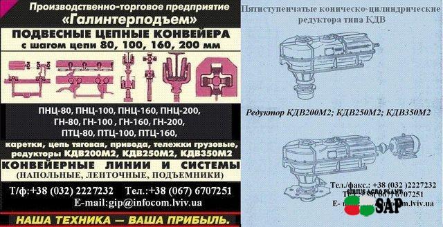 Редуктор КДВ200М2, КДВ 250М2, КДВ 350М2.